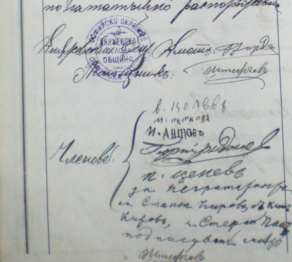 Печатът на Княежвска селска община и имената на Кметът и на общинските съветници